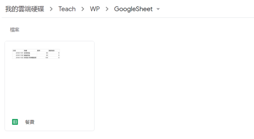 Google Sheet 自己新增