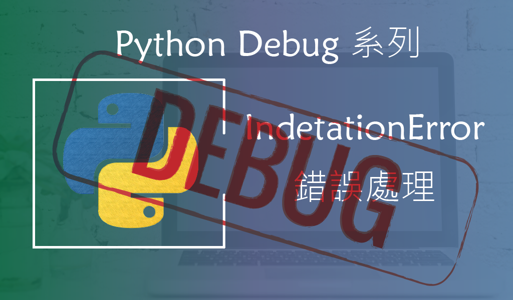 【Python】解決 IndentationError: unindent does not match any outer indentation level – Python Debug 系列